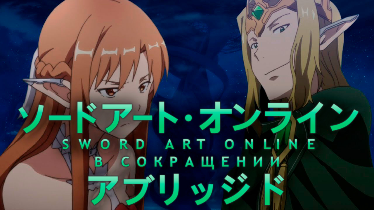 Sword Art Online в сокращении. Эпизод 14